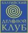 Балтийский Деловой Клуб Калининграда